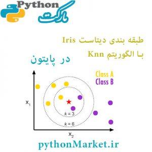 طبقه بندی داده iris با KNN در پایتون