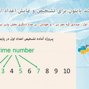 کد پایتون تشخیص عدد اول