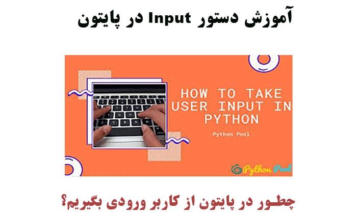 دستور input در پایتون : گرفتن ورودی از کاربر
